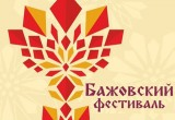Бажовский фестиваль.