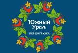 Приём в Челябинске